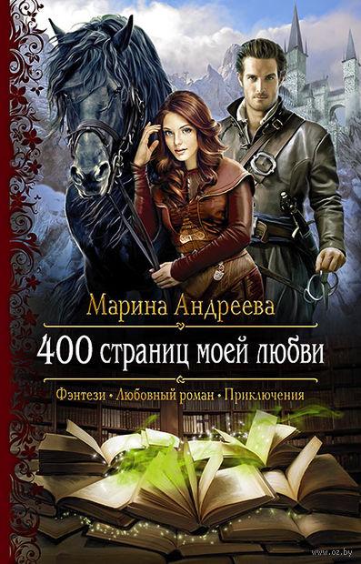 400 страниц моей любви — фото, картинка