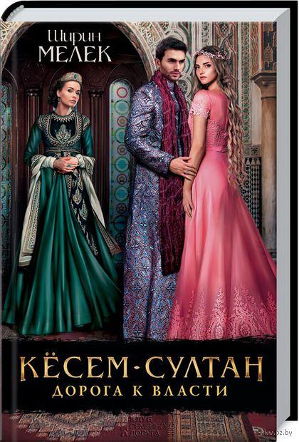 Кесем-султан. Дорога к власти — фото, картинка
