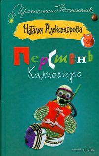 Перстень Калиостро. Наталья Александрова