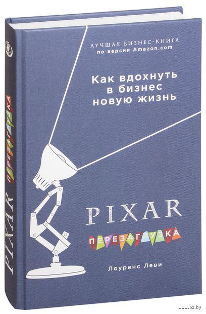 PIXAR. Перезагрузка. Гениальная книга по антикризисному управлению — фото, картинка