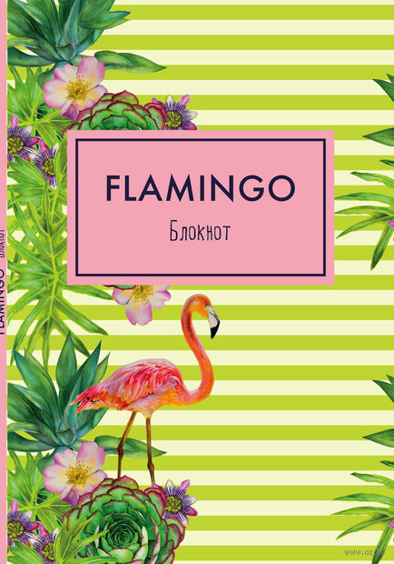 "Блокнот ""Mindfulness. Фламинго"" (А5; зелёные полоски) — фото, картинка"