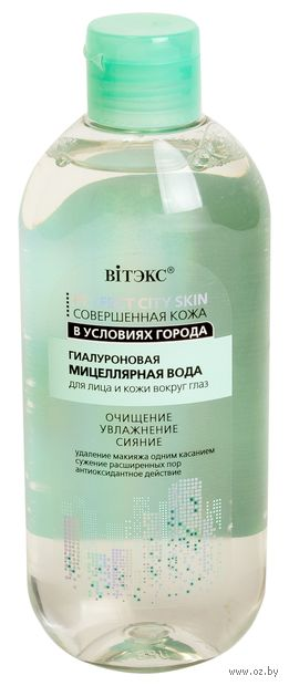 "Мицеллярная вода ""Гиалуроновая"" (400 мл) — фото, картинка"