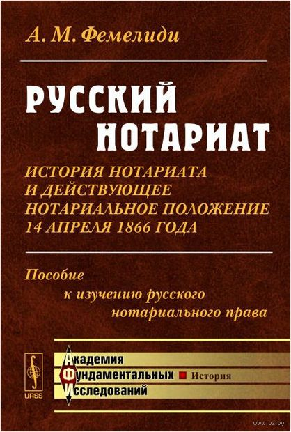 Русский нотариат. История нотариата и действующее нотариальное положение 14 апреля 1866 года — фото, картинка