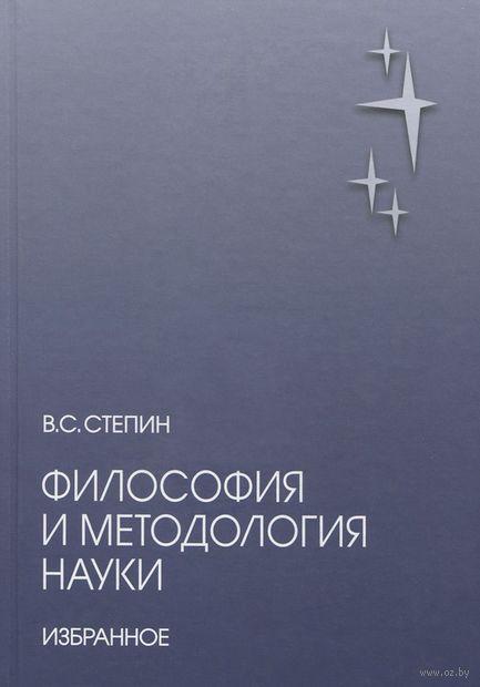 Философия и методология науки — фото, картинка