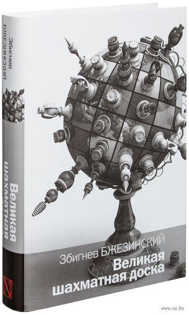 Великая шахматная доска. Збигнев Бжезинский