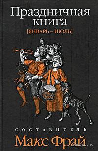 Праздничная книга. Январь - июль. Макс Фрай