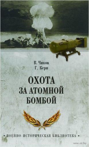 Охота за атомной бомбой — фото, картинка