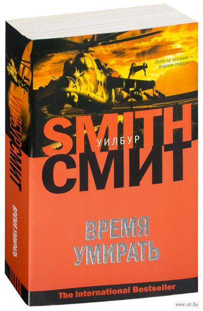 Время умирать (м). Уилбур Смит
