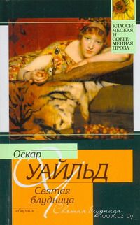 Святая блудница (м). Оскар Уайльд