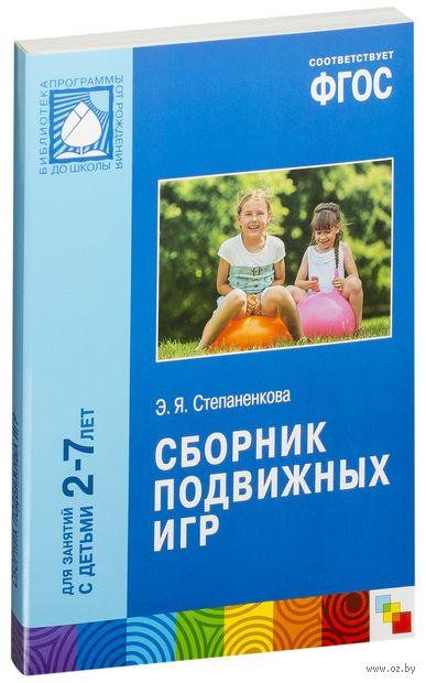 Сборник подвижных игр. Для работы с детьми 2-7 лет. Э. Степаненкова