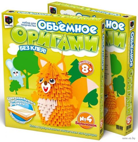 "Оригами модульное ""Бельчонок"""