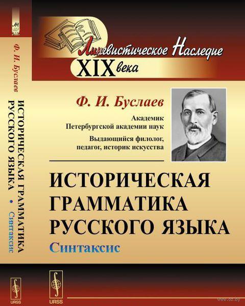 Историческая грамматика русского языка. Синтаксис (м) — фото, картинка