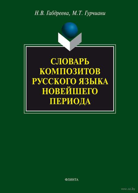 Словарь композитов русского языка новейшего периода. Н. Габдреева, Мимоза Гурчиани