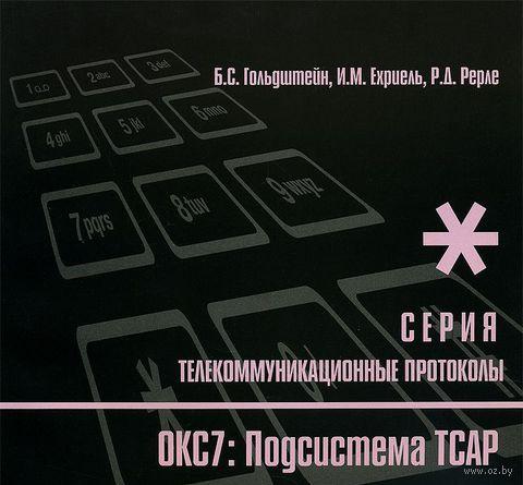 Протоколы стека ОКС7. Подсистема ТСАР. Б. Гольдштейн, И. Ехриель, Р. Рерле