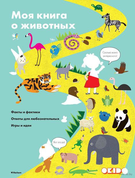 Моя книга о животных. Софи Довуа