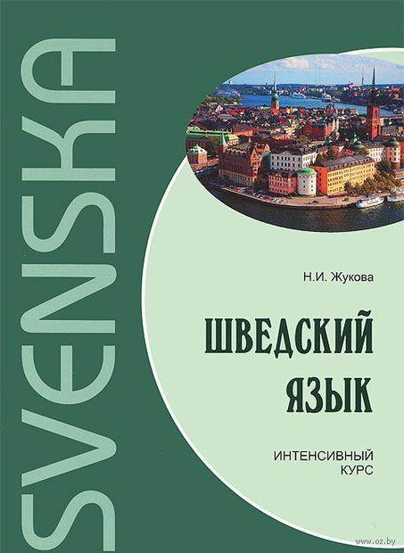 Шведский язык. Интенсивный курс (+ CD) — фото, картинка