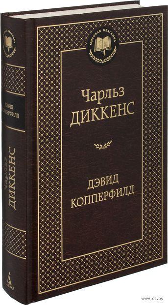 Дэвид Копперфилд. Чарльз Диккенс