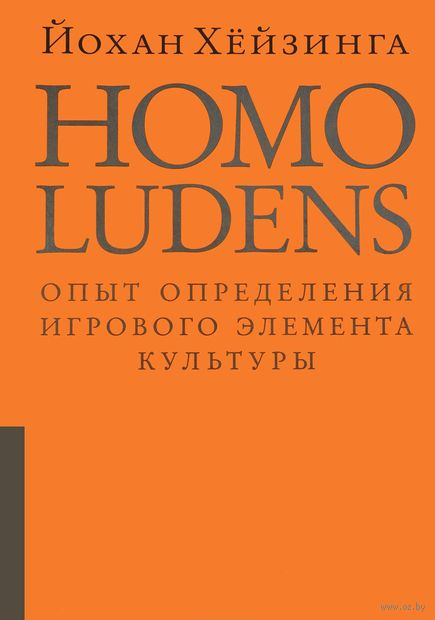 Homo ludens. Человек играющий. Йохан Хейзинга