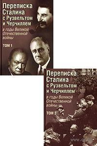 Переписка Сталина с Рузвельтом и Черчиллем в годы Великой Отечественной войны (в двух томах). В. Печатнов, И. Магадеев