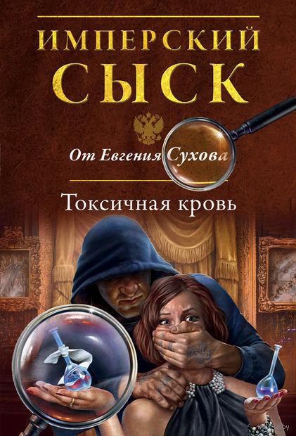 Токсичная кровь (м). Евгений Сухов