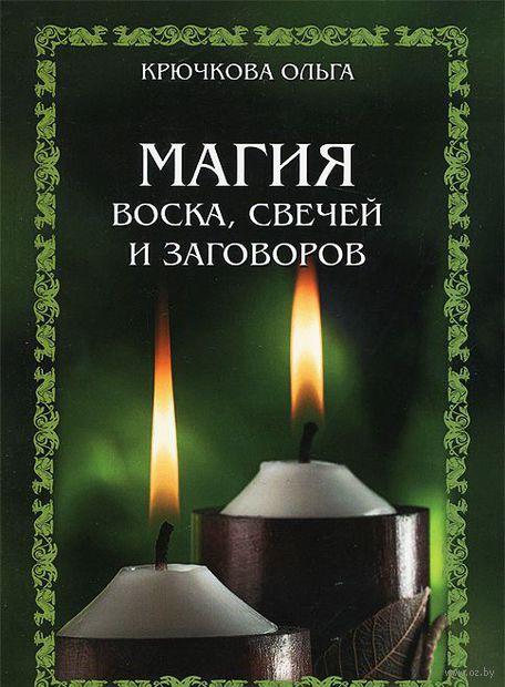 Магия воска, свечей и заговоров — фото, картинка