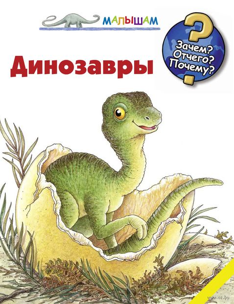Динозавры. Ангела Вайнхольд