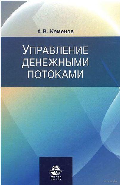 Управление денежными потоками. А. Кеменов