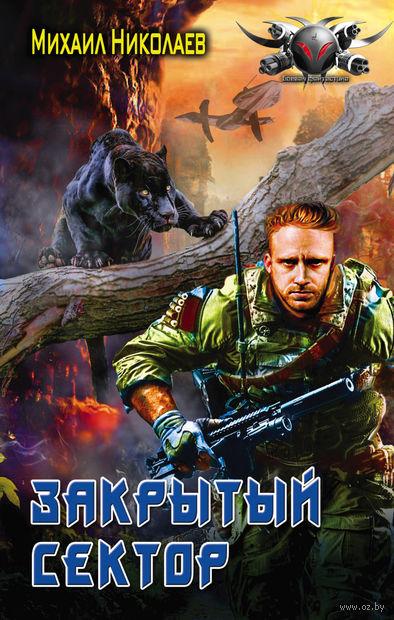 Закрытый сектор. Михаил Николаев