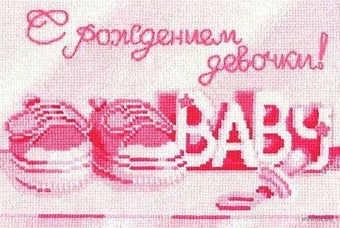 """Вышивка крестом """"С рождением девочки"""""""