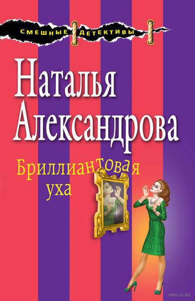 Бриллиантовая уха (м). Наталья Александрова