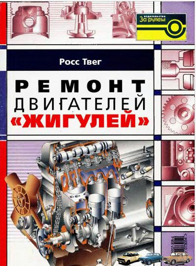 """Ремонт двигателей """"Жигулей"""". Росс Твег"""
