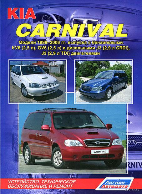 Kia Carnival. Модели 1998-2006 гг. Руководство по ремонту и техническому обслуживанию