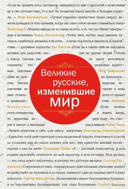 Великие русские, изменившие мир — фото, картинка