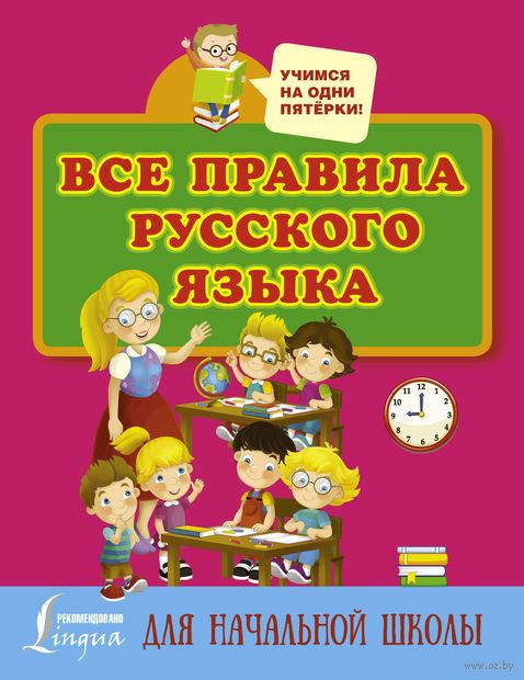 Все правила русского языка для начальной школы — фото, картинка