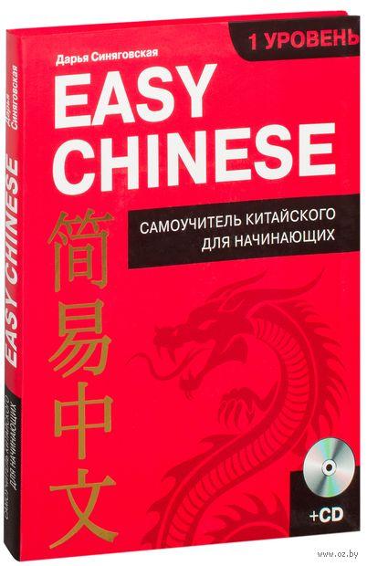 Самоучитель по китайскому языку для начинающих книга