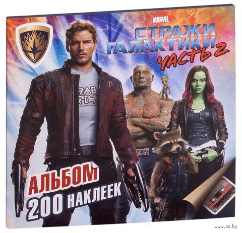 Стражи Галактики 2. Альбом 200 наклеек — фото, картинка