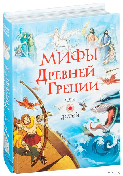 Мифы Древней Греции для детей — фото, картинка