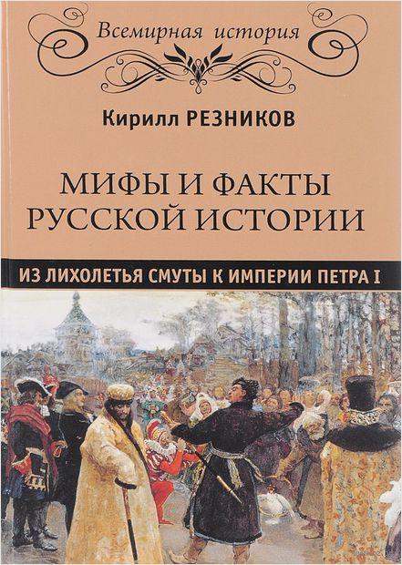 Мифы и факты русской истории. От лихолетья Смуты до империи Петра — фото, картинка