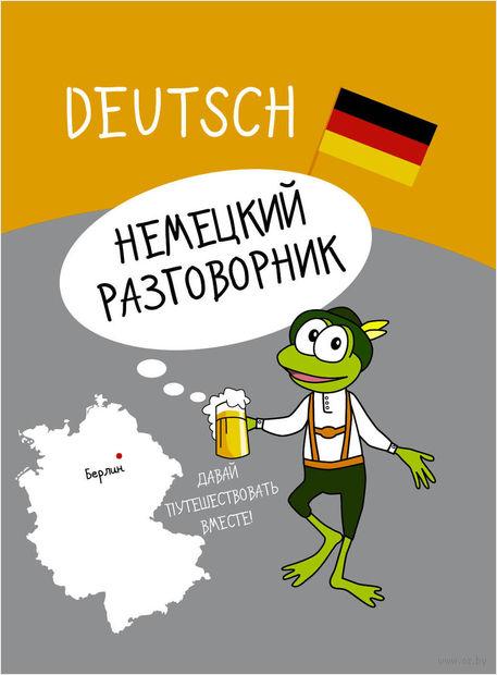 Немецкий разговорник — фото, картинка