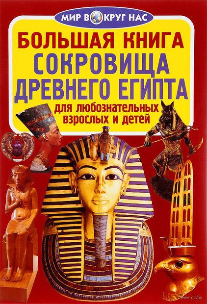 Большая книга. Сокровища Древнего Египта — фото, картинка