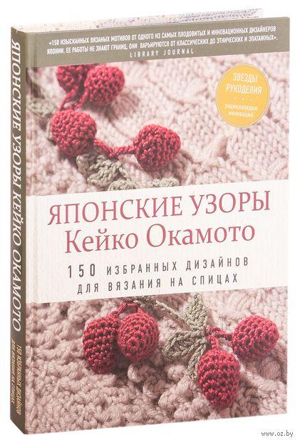 Японские узоры Кейко Окамото. 150 избранных дизайнов для вязания на спицах — фото, картинка
