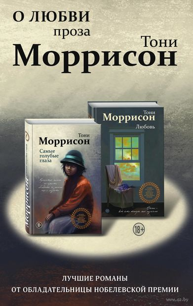 О любви. Проза Тони Моррисон (комплект из 2-х книг) — фото, картинка