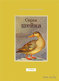 Серая шейка. Дмитрий Мамин-Сибиряк