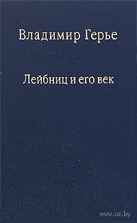 Лейбниц и его век — фото, картинка