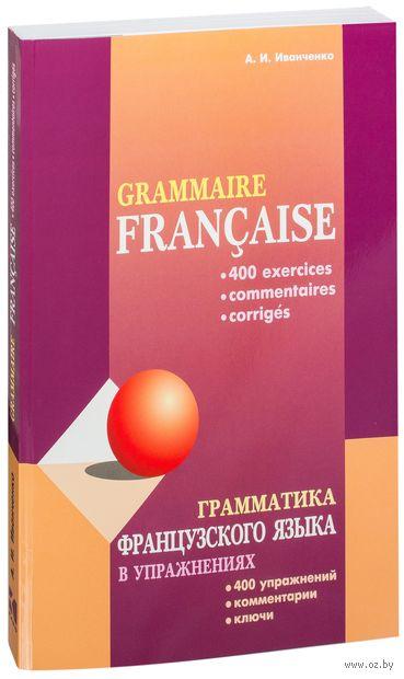 Грамматика французского языка в упражнениях — фото, картинка