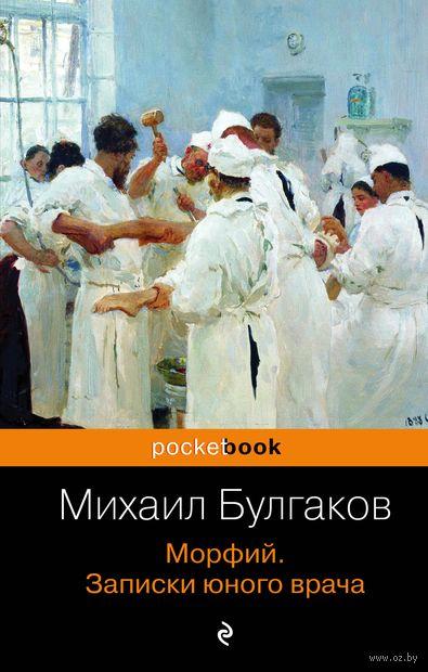 Морфий. Записки юного врача (м). Михаил Булгаков