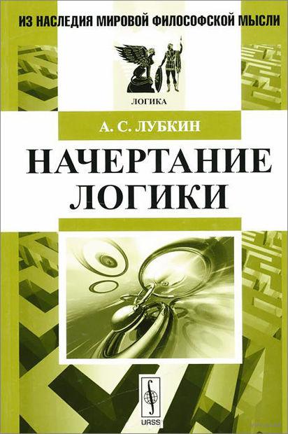 Начертание логики. Александр  Лубкин