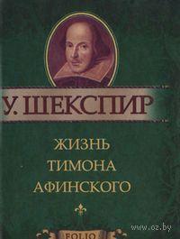 Жизнь Тимона Афинского (миниатюрное издание). Уильям Шекспир