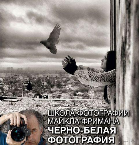 Школа фотографии Майкла Фримана. Черно-белая фотография. Майкл Фриман