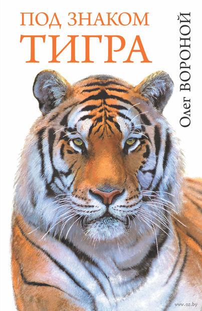 Под знаком тигра. Олег Вороной
